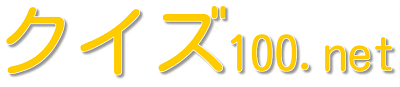 クイズ 100.net
