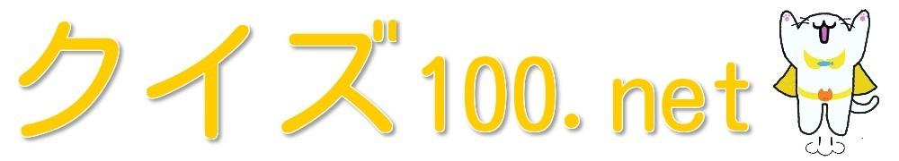 クイズ100.net