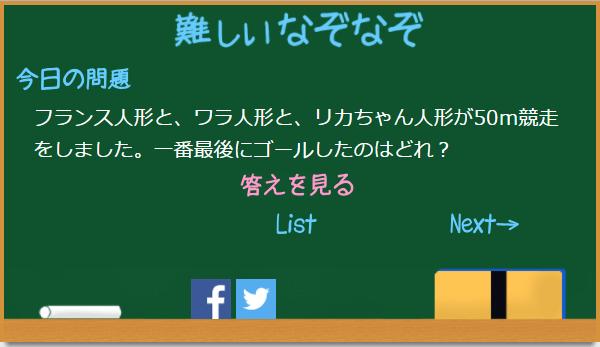 一 クイズ 世界 難しい 難しいクイズ答え付き