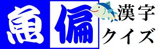 魚偏クイズ